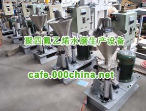 洛得氟龙水磨生产设备